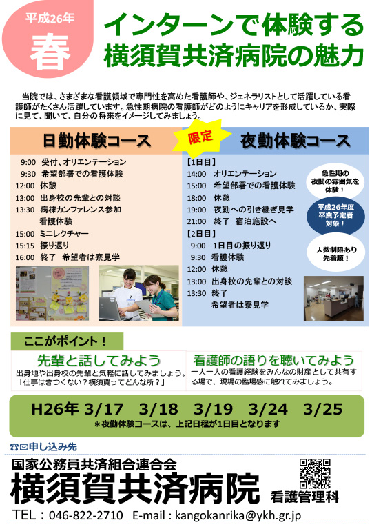 【春のインターンシップ】募集のお知らせ 3月開催!
