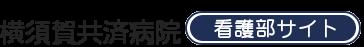 国家公務員共済組合連合会 横須賀共済病院 《看護部サイト》